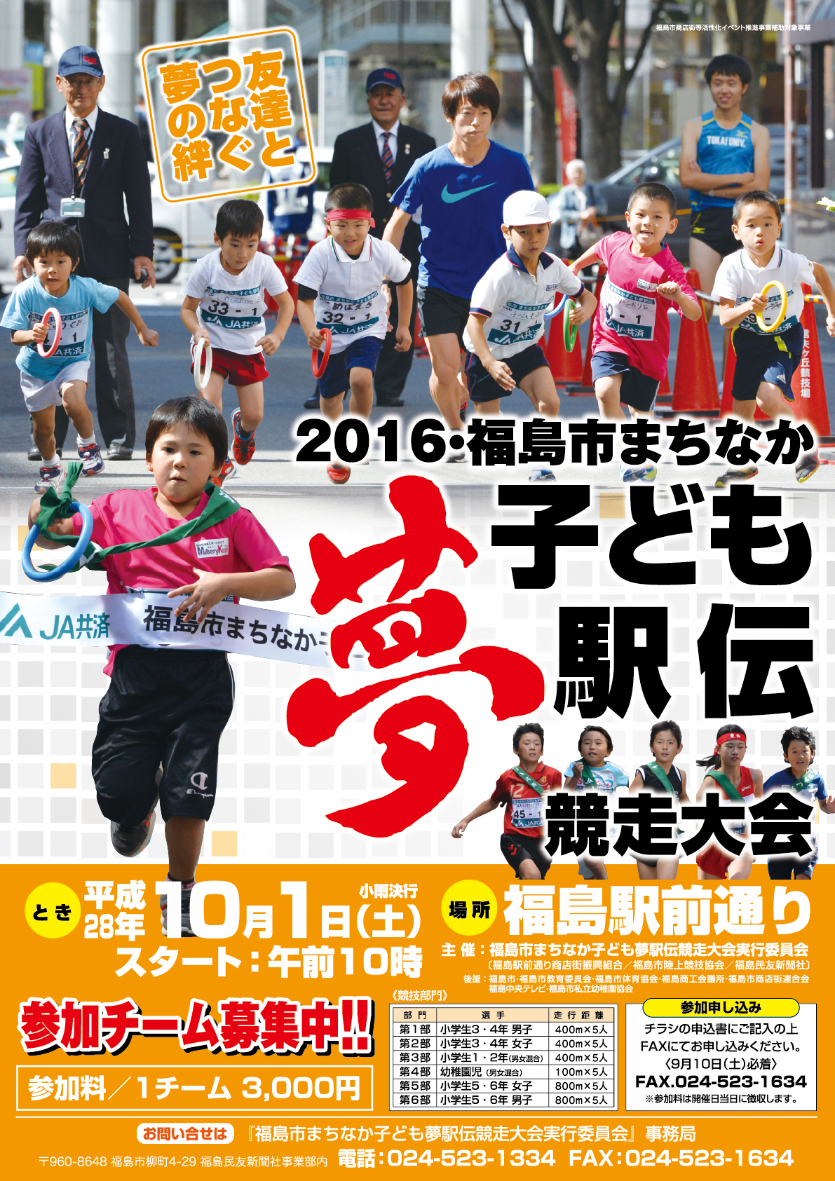 2016 福島市まちなか子ども夢駅伝 競争大会