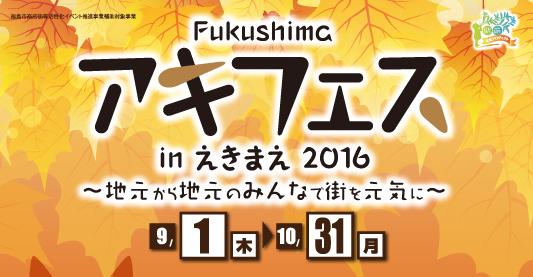 Fukushimaアキフェスinえきまえ2016