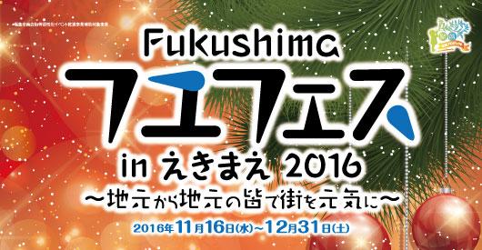 Fukushimaフユフェスinえきまえ2016