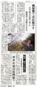 2013.9/26福島民報 「桃源郷で市民癒す 花見山園主の阿部一郎さん」関係者ら功績たたえる