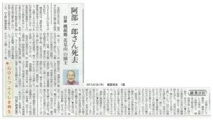 2013.9/26福島民友 「阿部一郎さん死去」