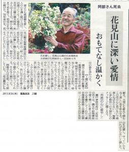 2013.9/26福島民友 「花見山に深い愛情 おもてなし温かく」