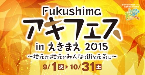 Fukushimaアキフェス2015