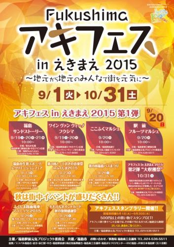 Fukushimaアキフェス2015表