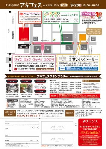 Fukushimaアキフェス2015裏
