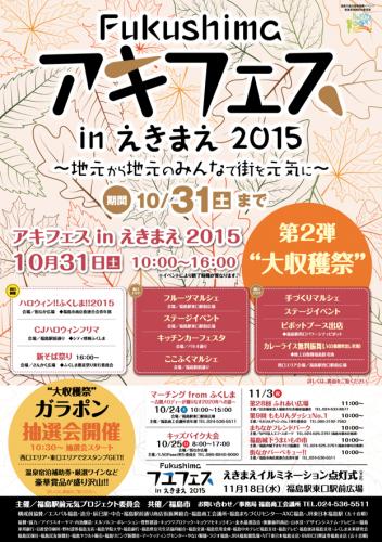 Fukushimaアキフェスinえきまえ2015第2弾