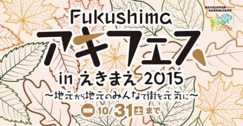 Fukushimaアキフェス2015第2弾