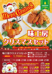 味工房クリスマスセット2015