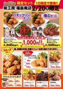 2016.2/20_開催福島南店2