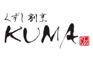くずし割烹KUMA