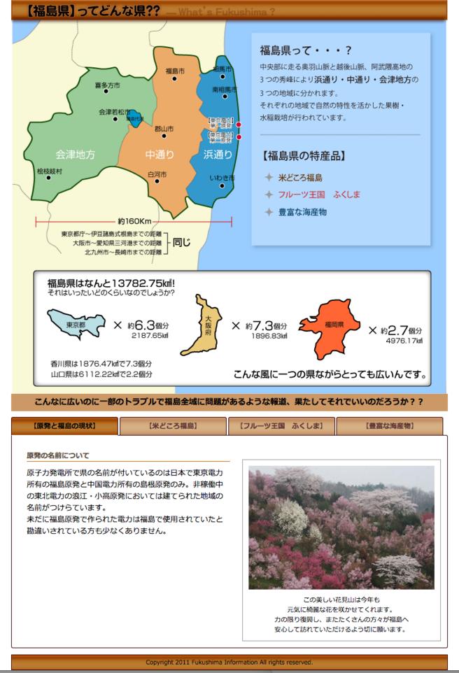 福島県ってどんな県?