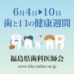 福島県歯科医師会 「歯と口の健康週間」
