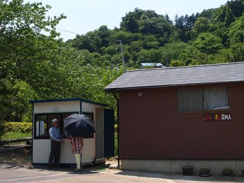 福島県福島市花見山公園の情報 案内所