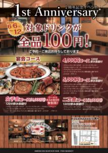 FISH MARKET波平 1周年記念記念イベント!