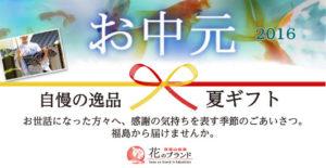 花のブランド お中元2016