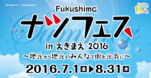 Fukushimaナツフェスinえきまえ 2016