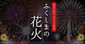 ふくしまの花火大会