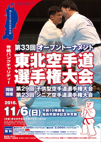 第33回東北空手道選手権大会ポスター
