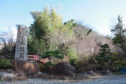 福島県福島市花見山公園の情報2016年12月2日 img_7479