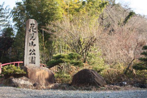 福島県福島市花見山公園の情報2016年12月21日 IIMG_7626