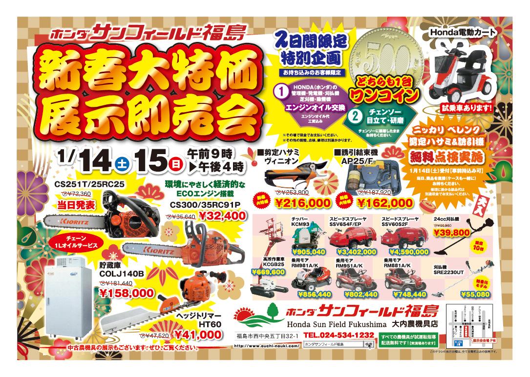 ホンダサンフィールド福島 新春大展示即売会
