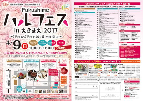 Fukushimaハルフェスinえきまえ2017