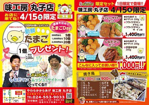 味工房丸子店たまごDAY 4月15日
