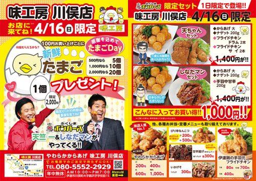 味工房川俣店たまごDAY4月16日