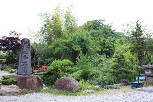 福島県福島市 花見山公園の情報2017年6月15日 IMG_9036