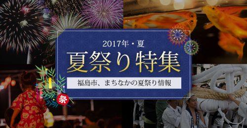 福島市 夏祭り特集2017