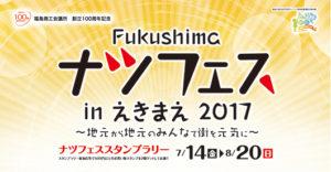 Fukushimaナツフェスinえきまえ2017