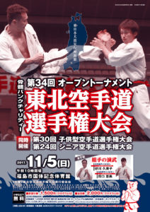 第34回東北空手道選手権大会ポスター