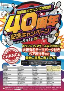 40周年記念キャンペーン 福島県ボウリング場協会
