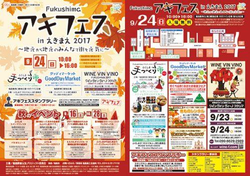 Fukushimaアキフェスinえきまえ2017