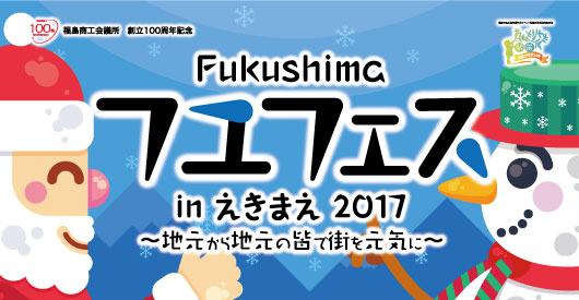 Fukushimaフユフェスinえきまえ2017
