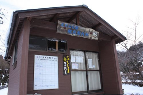 福島県福島市 花見山公園の情報2018年1月5日 180105H9860 案内所