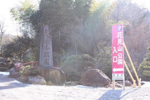 福島県福島市 花見山公園の情報2018年2月16日 IMG_9925