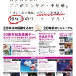 イオンシネマ福島 20年目のリニューアル!