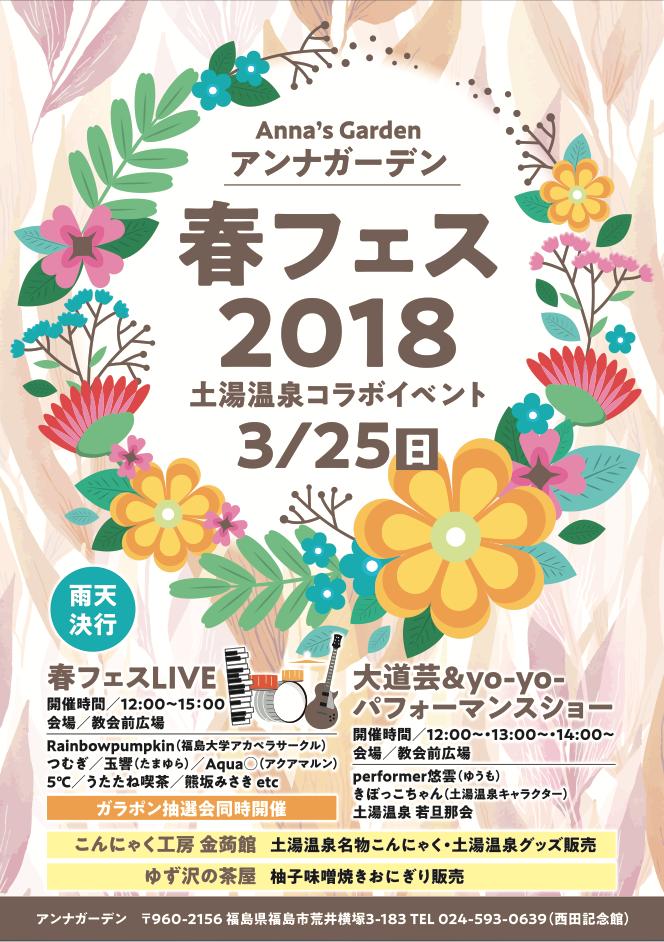 アンナガーデン 春フェス2018 土湯温泉コラボイベント