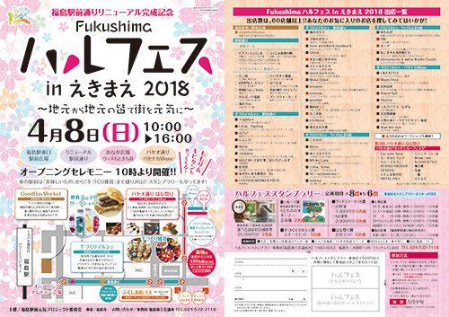 Fukushimaハルフェスinえきまえ2018