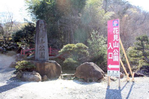 福島県福島市 花見山公園の情報2018年3月6日 IMG_9966