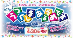 第27回うつくしまあるきめです 雪うさぎウォッチングラリーin福島