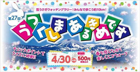第27回うつくしまあるきめです|雪うさぎウォッチングラリーin福島