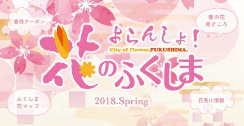 よらんしょ!花のふくしま2018