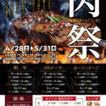 ザ・セレクトン福島 肉祭