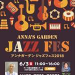 アンナガーデン ジャズフェス2018