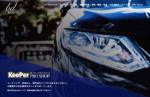 コーティング・洗車専門店 Bande(バンデ)