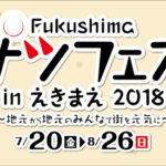 Fukushimaナツフェスinえきまえ2018