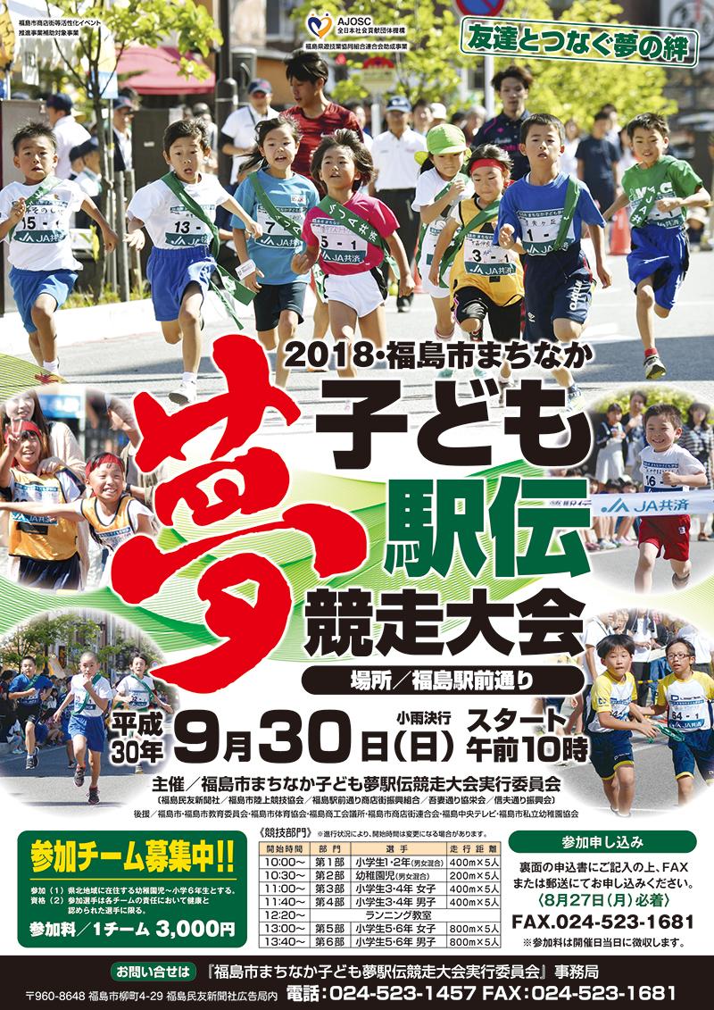 2018 福島市まちなか子ども夢駅伝競走大会実行委員会