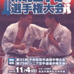 第35回東北空手道選手権大会ポスター